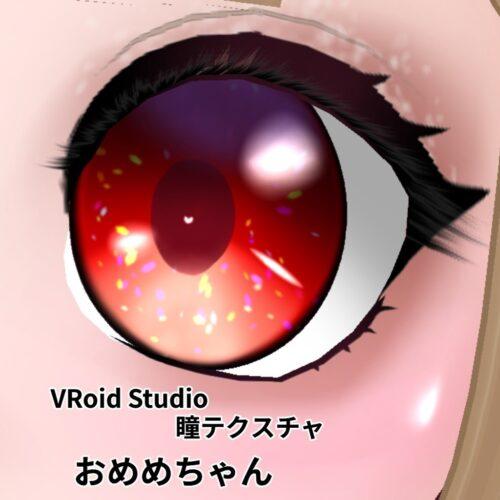 VRoid Studio 瞳用テクスチャ おめめちゃん