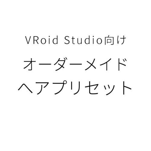 【受注生産】VRoid Studioのヘアプリセット制作