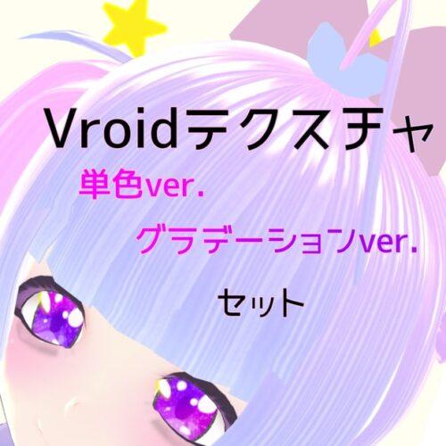 VRoid Studio 髪用テクスチャ サラサラヘアー