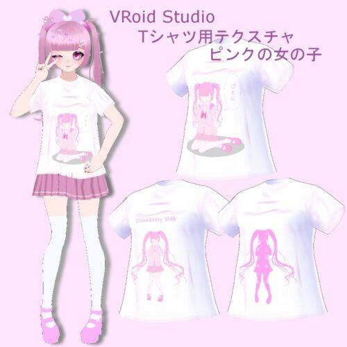 VRoid Studio Tシャツ用テクスチャ ピンクの女の子